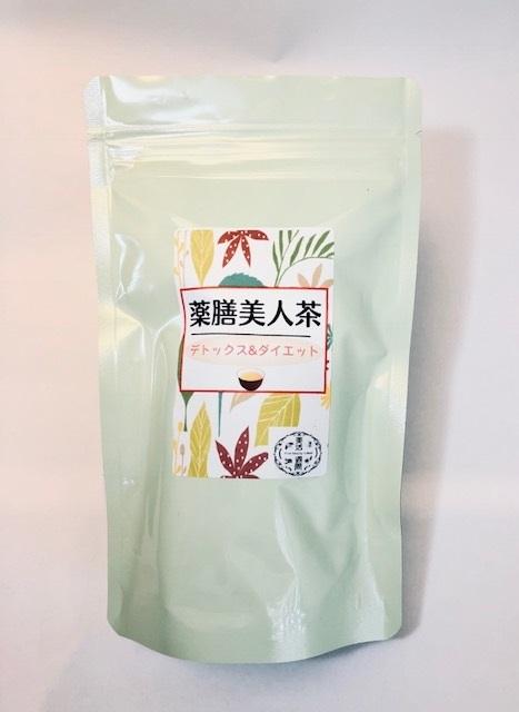 薬膳茶 『薬膳美人茶』~ デトックスダイエット ~ (YT-01)