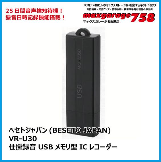 仕掛録音USBメモリ型ICレコーダー  VR-U30