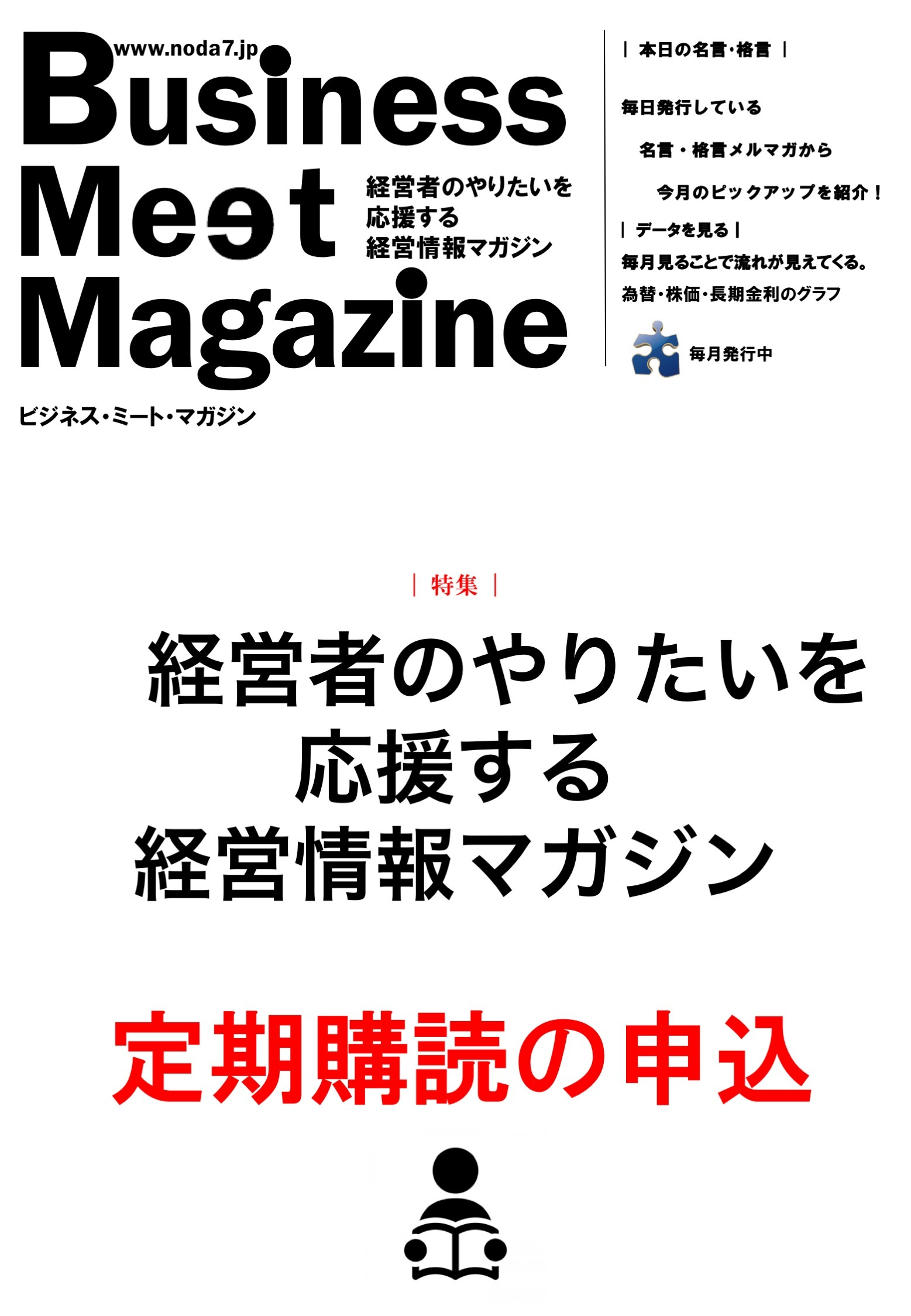 [雑誌]BMM定期購読