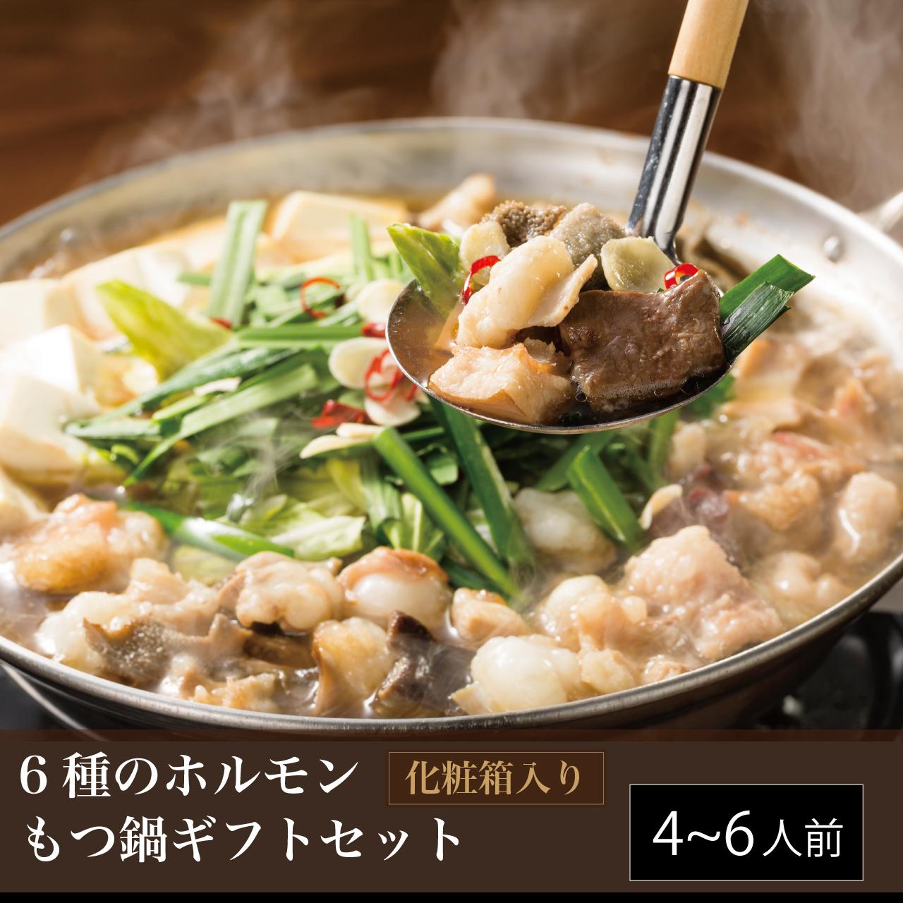 6種の国産牛ホルモン もつ鍋ギフトセット(4〜6人前)【送料無料】
