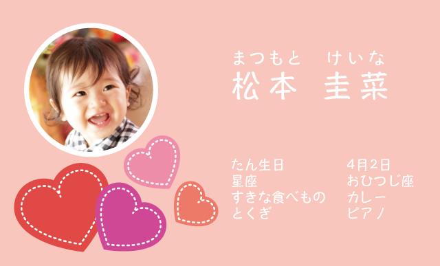 アップリケ風のハート名刺 ・サーモンピンク 100枚