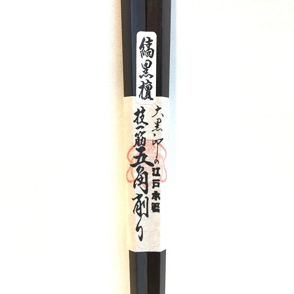 江戸木箸 五角 縞黒壇 中