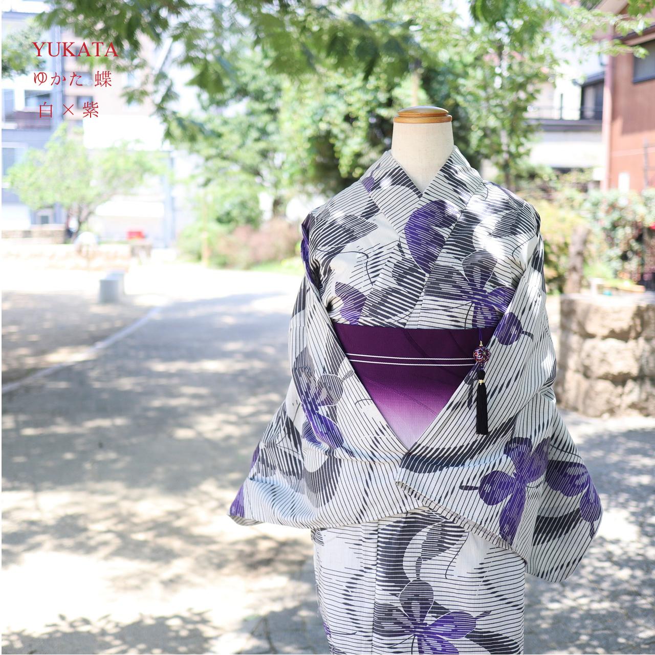 【浴衣】すぐ着られるお仕立て上がり浴衣 / 蝶 白×紫