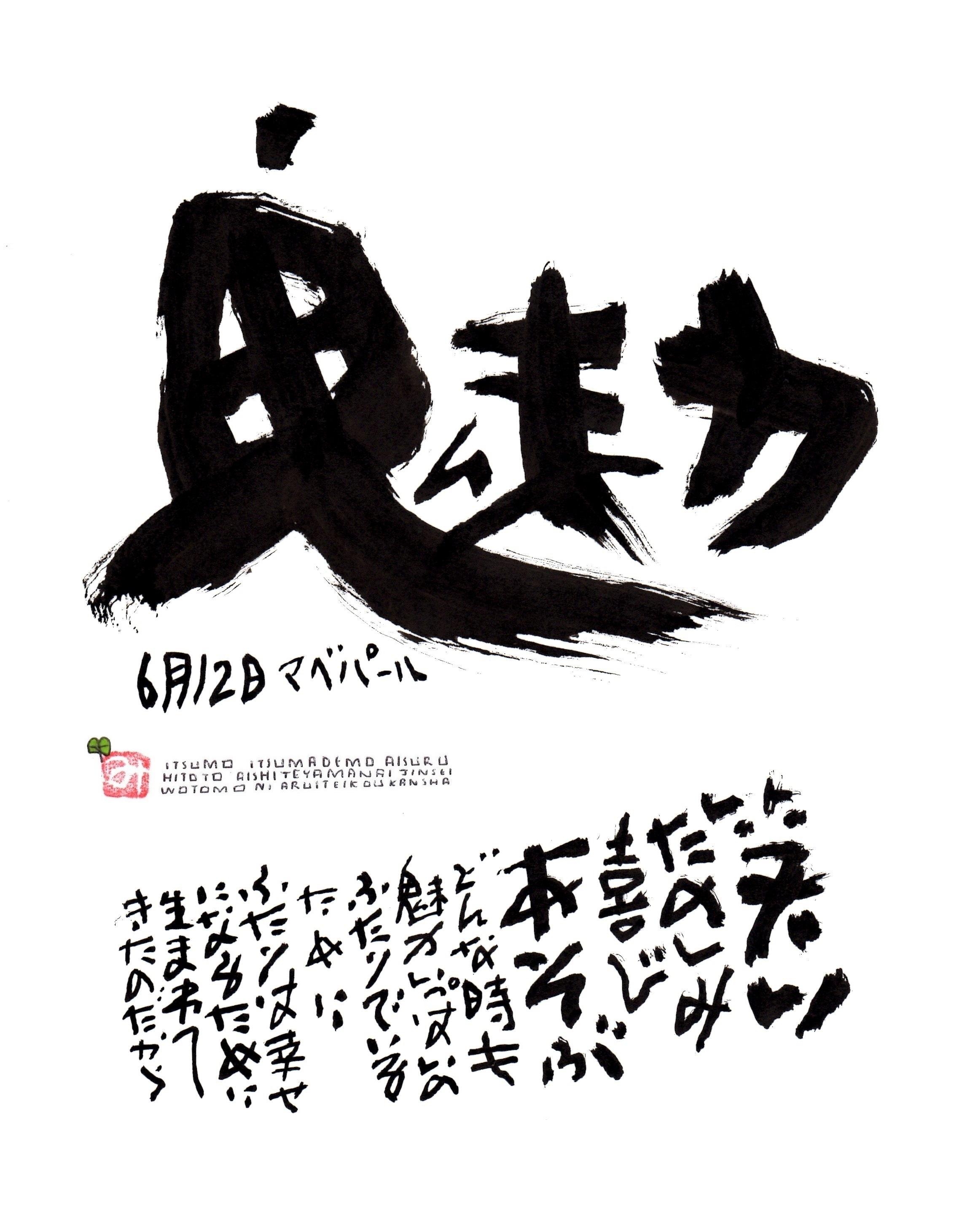 6月12日 結婚記念日ポストカード【魅力】