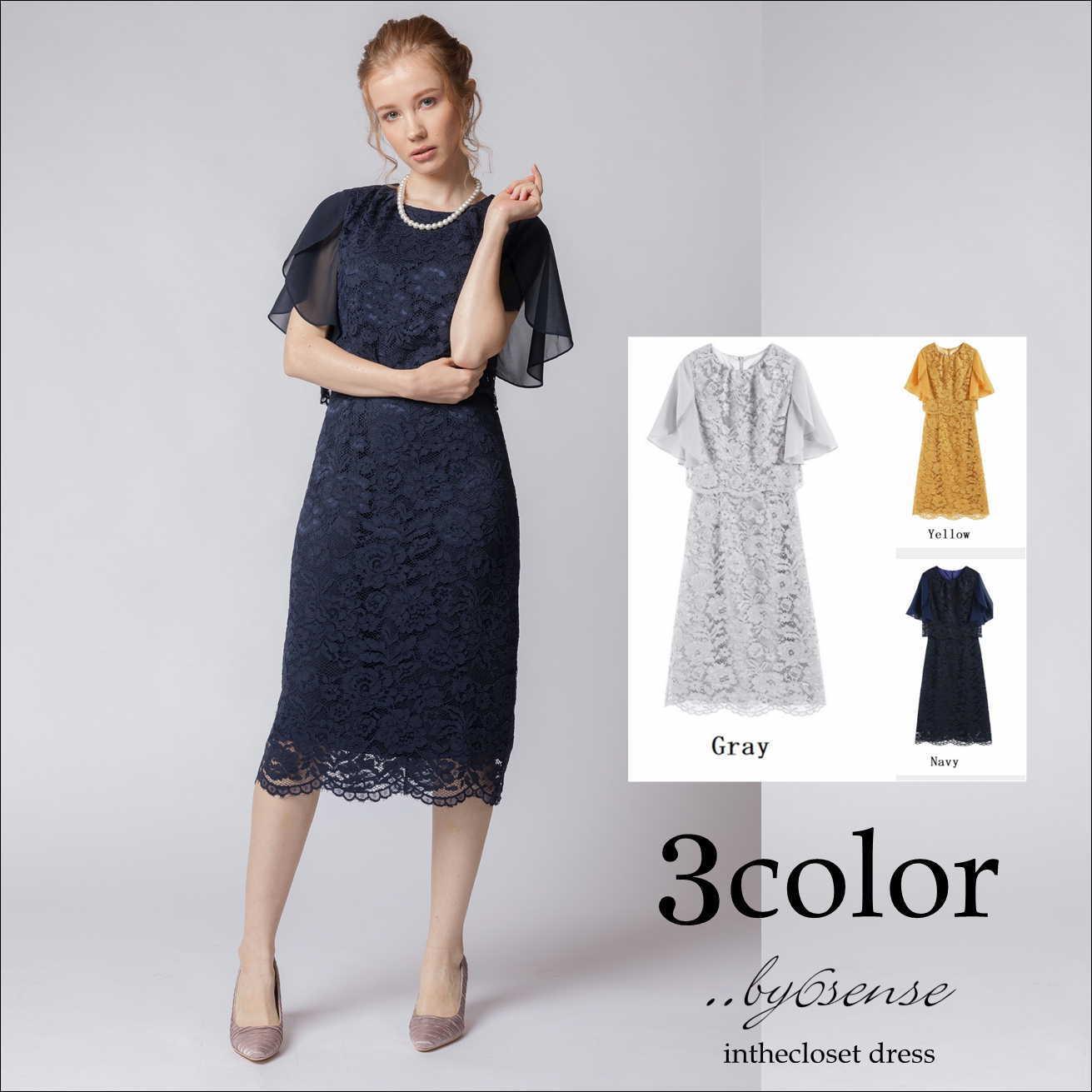 セットアップ風シフォン袖・総レースタイトドレス・ワンピース 3色展開 Sサイズ~XLサイズ