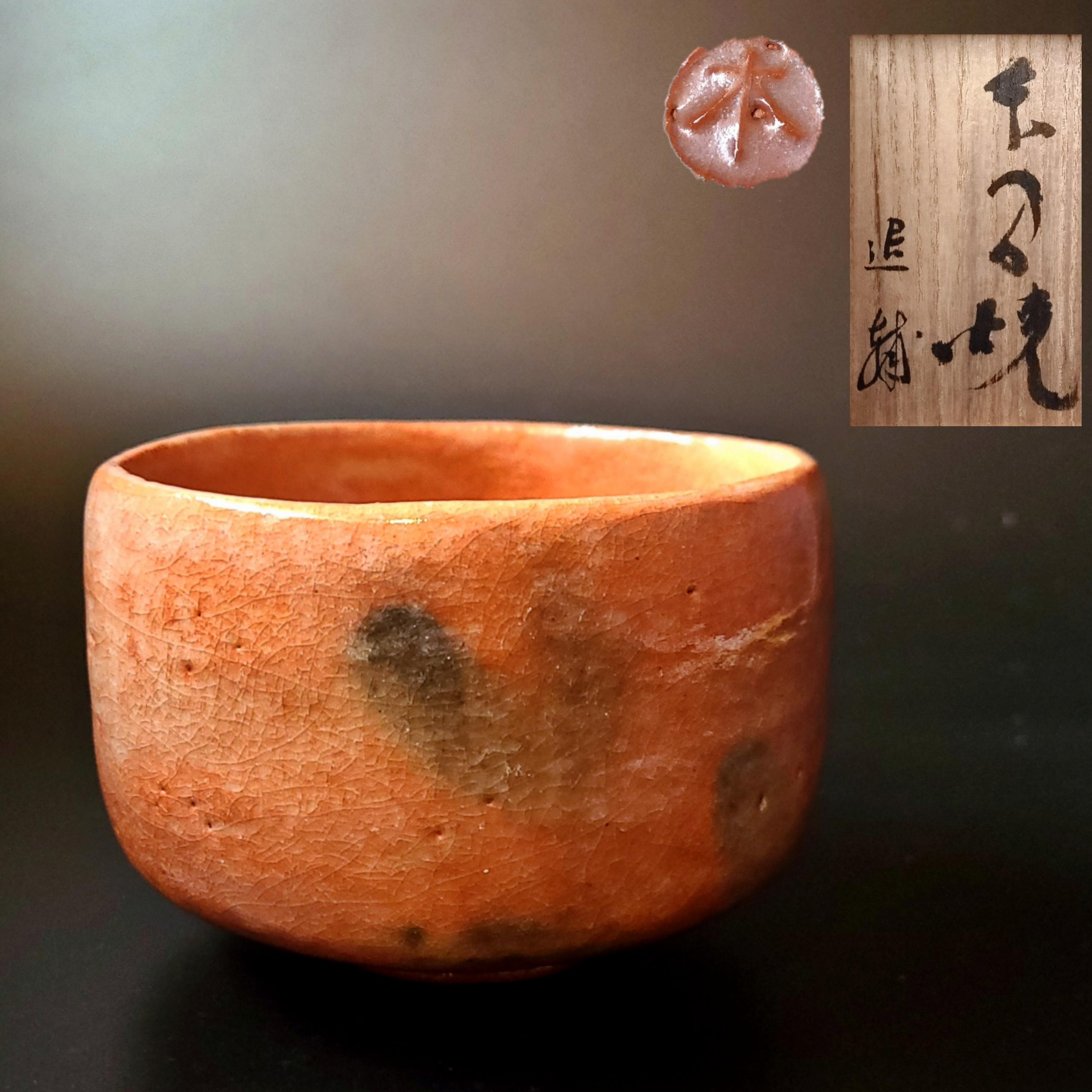 茶道具 山形酒田 本間焼 池田退輔 造 赤楽 茶碗 共箱 茶器 陶芸
