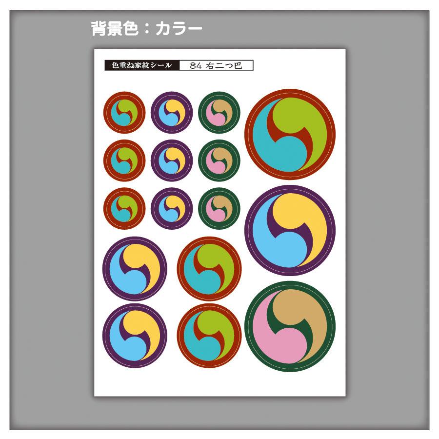 家紋ステッカー 右二つ巴 | 5枚セット《送料無料》 子供 初節句 カラフル&かわいい 家紋ステッカー