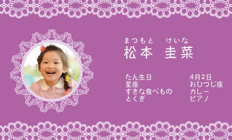 ママ名刺・子ども名刺 シンプルレース あかむらさき 100枚