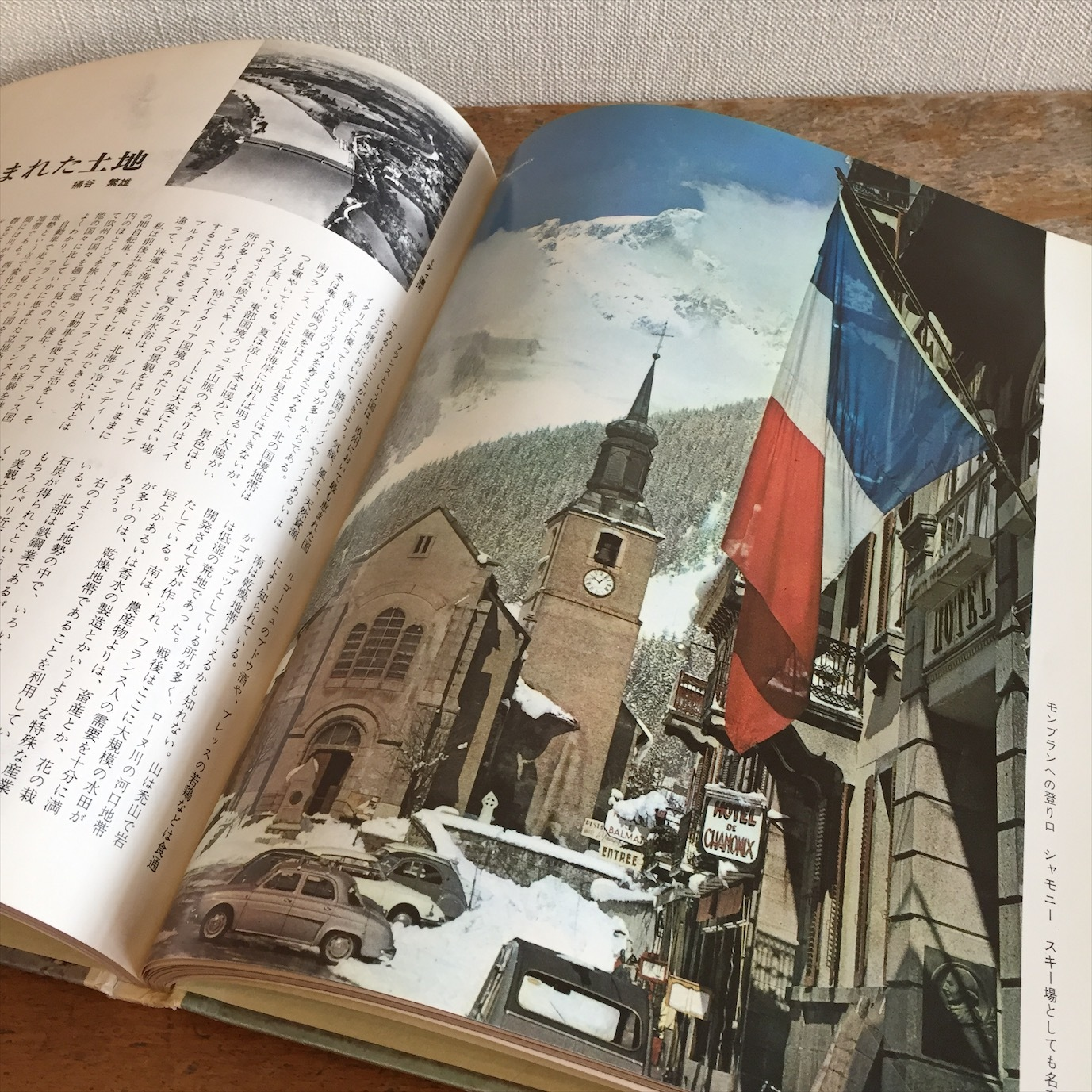 世界文化シリーズ「フランス」