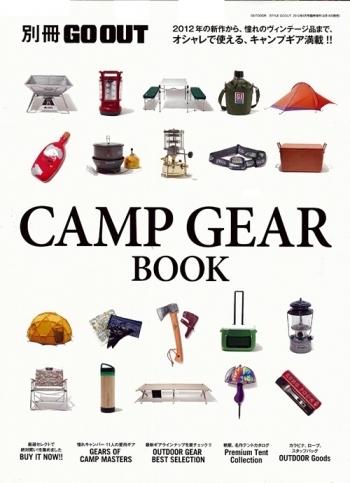 Go Out CAMP Gear Book Vol.1