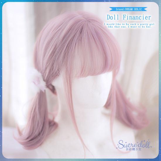 【DREAM HOLICウィッグ】Doll Financier