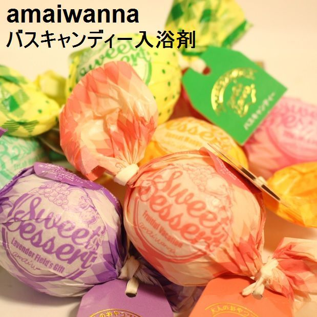 amaiwanna bath candy 入浴剤