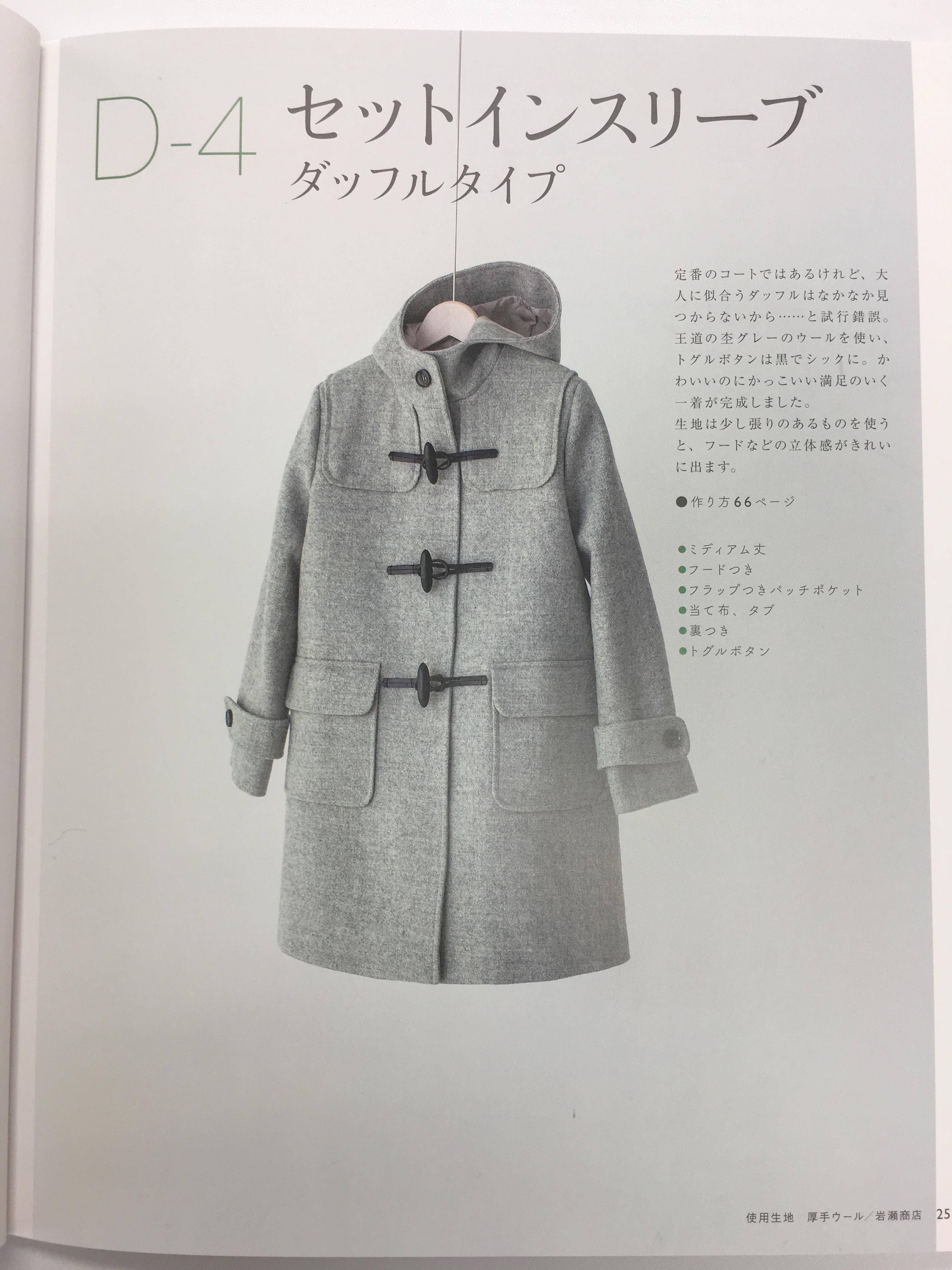 コートを縫おう。 D-4の型紙