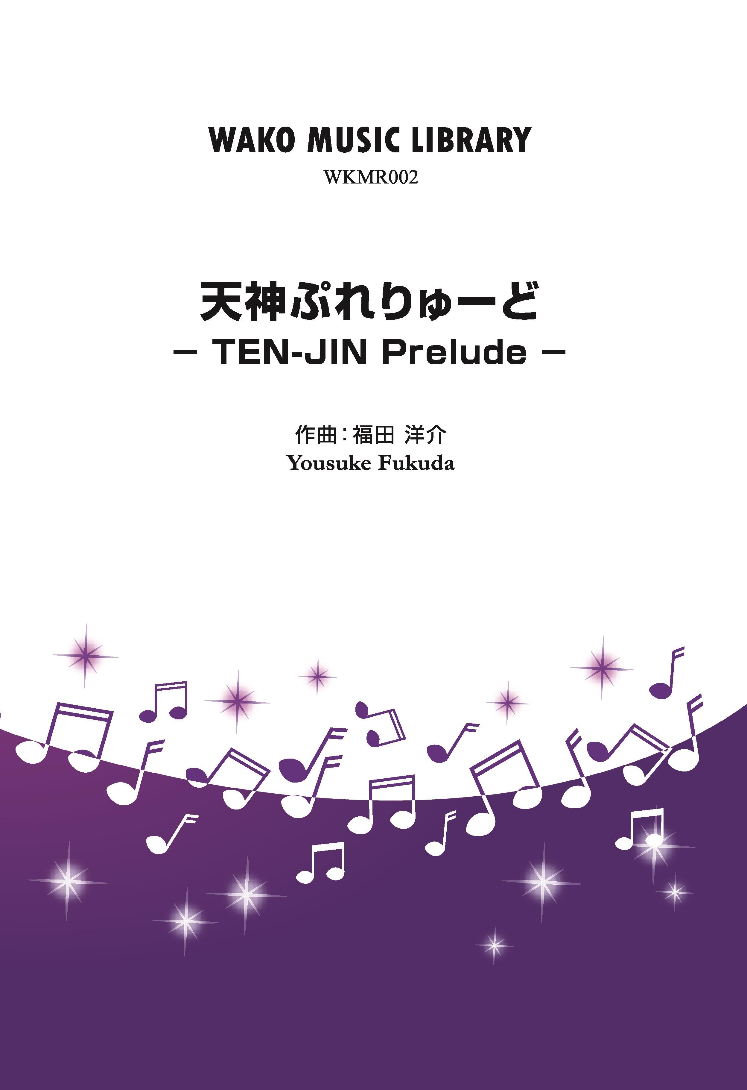 天神ぷれりゅーど / 福田洋介(WKMR-002)