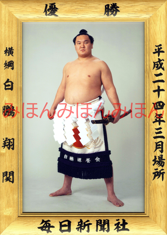 平成24年3月場所優勝 横綱 白鵬翔関(22回目の優勝)