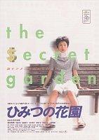 3005 ひみつの花園(My Secret Cache)・フライヤー