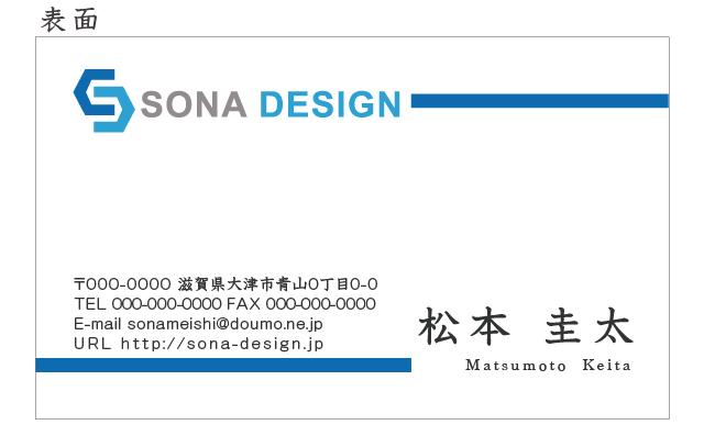 ビジネス両面名刺・ブルー 006 100枚