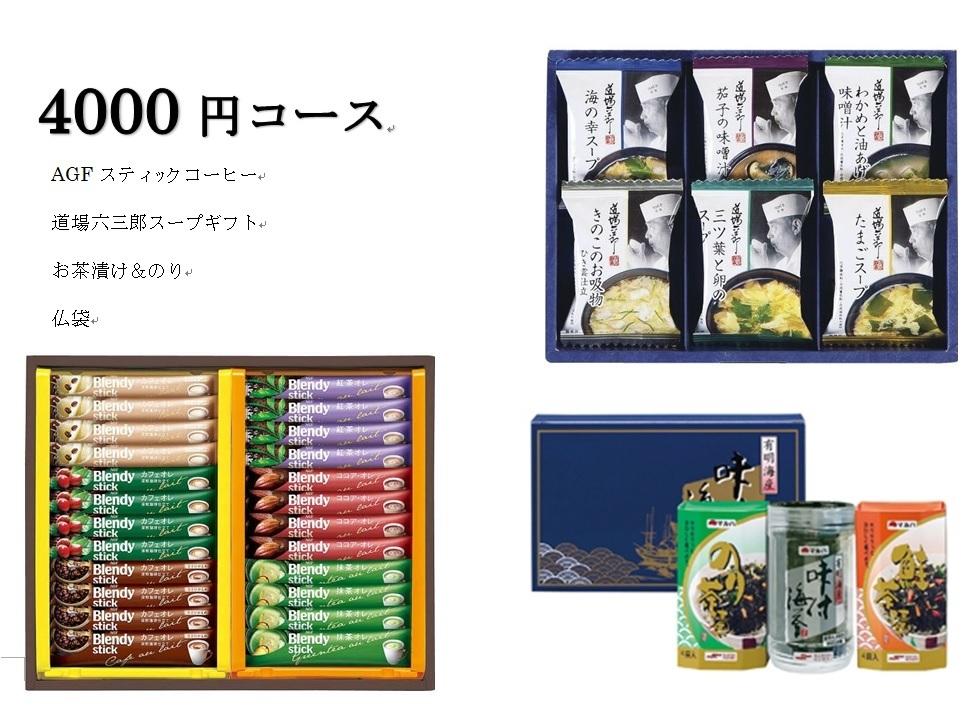 法要お土産4000円コース