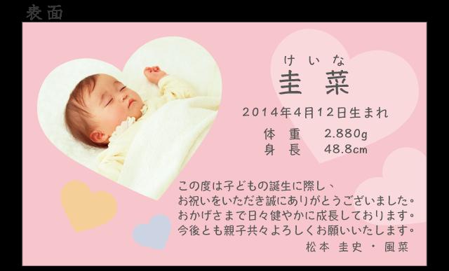出産内祝いのメッセージカード ガーリーなたくさんのハート100枚