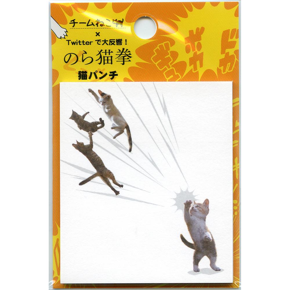 猫ふせん(CATのら猫拳ふせんメモねこパンチ)