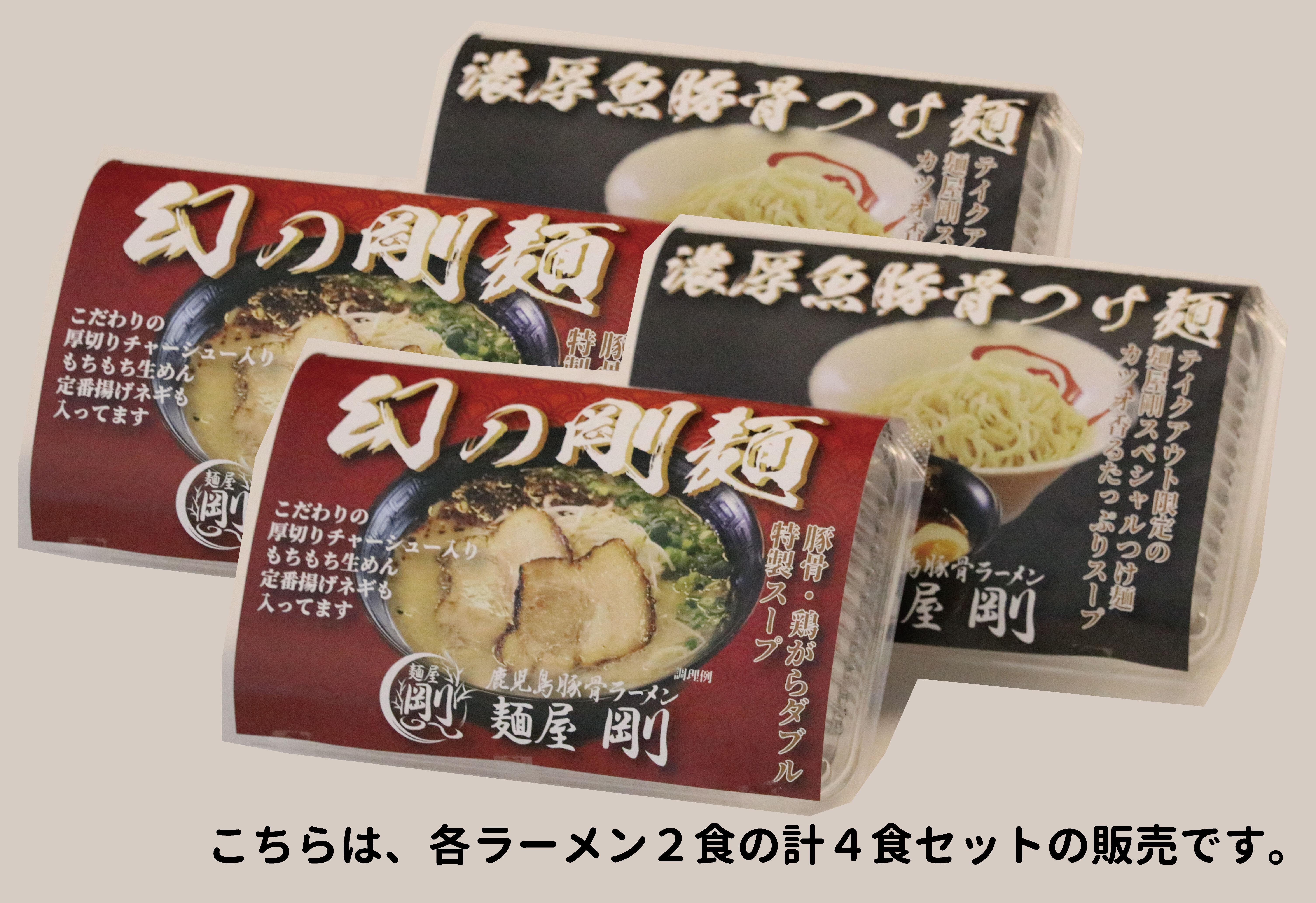 幻の剛麺&濃厚魚豚骨つけ麺セット(各2食 計4食セット)