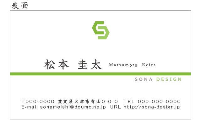 ビジネス片面名刺・グリーン 006 100枚