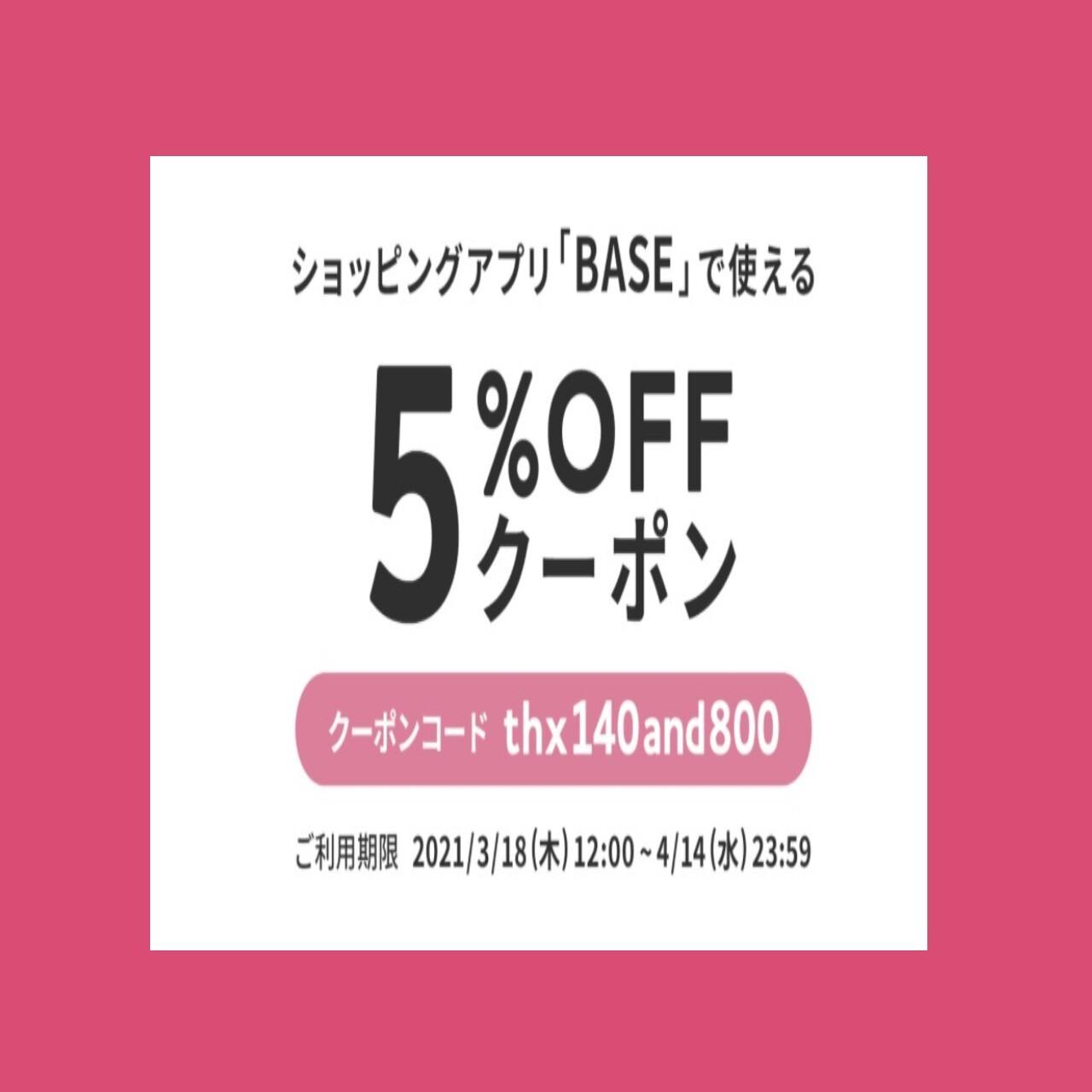 開催中!【期間限定】5%OFFクーポンコード配付中!詳しくは本文を!