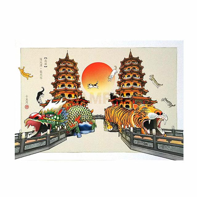 台湾ポストカード「龍虎塔」