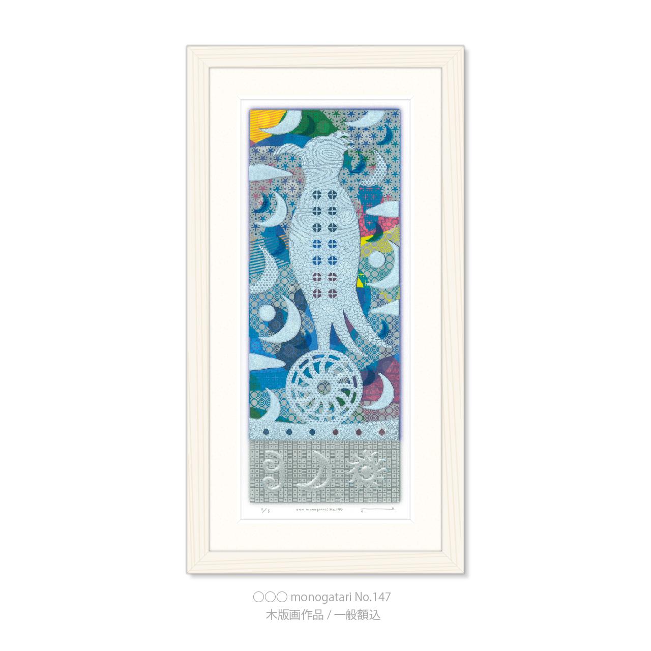 ○○○ monogatari No.147