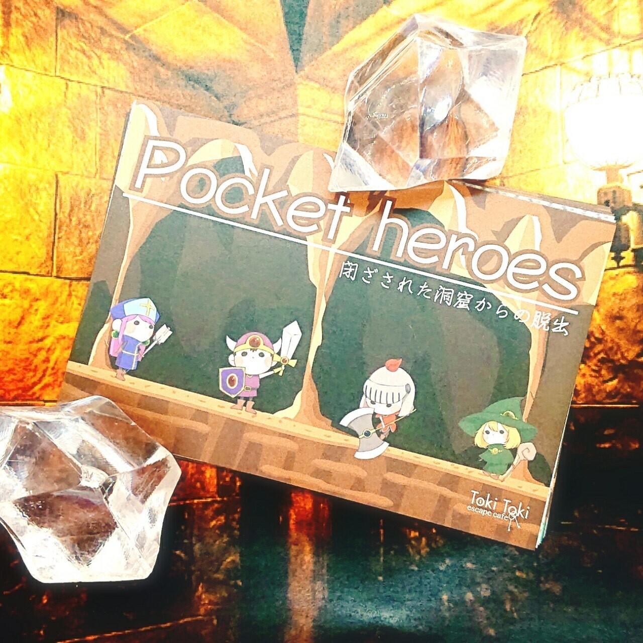 Pocket  heroes ポケットヒーローズ『閉ざされた洞窟からの脱出』