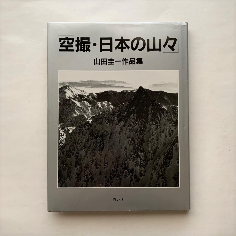 空撮・日本の山々 / 山田圭一作品集