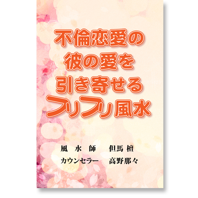 """《オンライン 2017年版》不倫恋愛の彼の愛を引き寄せる""""フリフリ""""風水 - 画像1"""