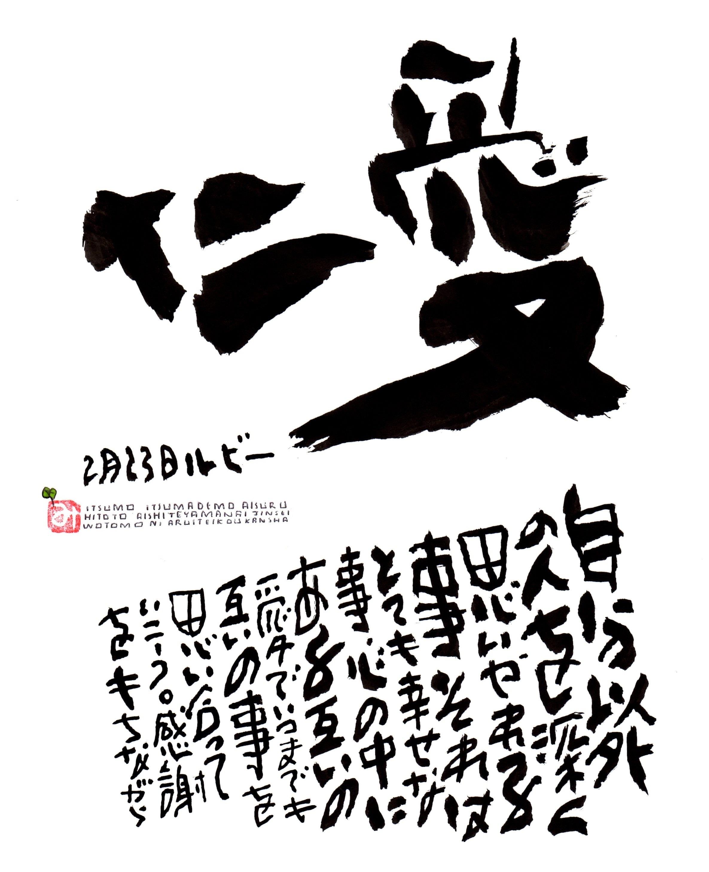 2月23日 結婚記念日ポストカード【仁愛】