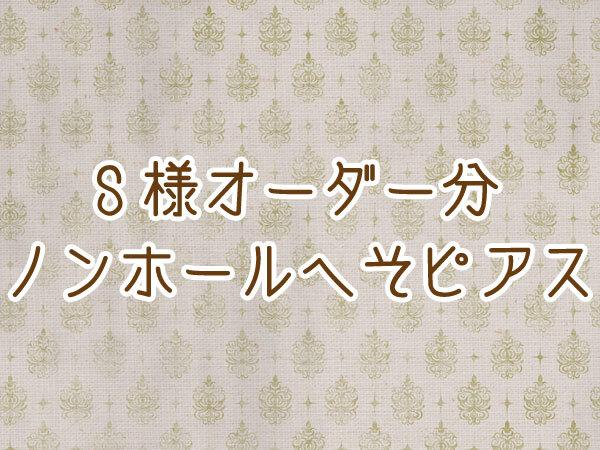S様専用カート ノンホールへそピアス 2 / スワロフスキー2連(金具変更)