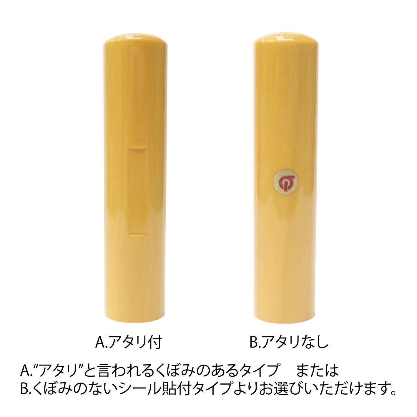 薩摩本柘個人実印15mm丸(姓名彫刻)
