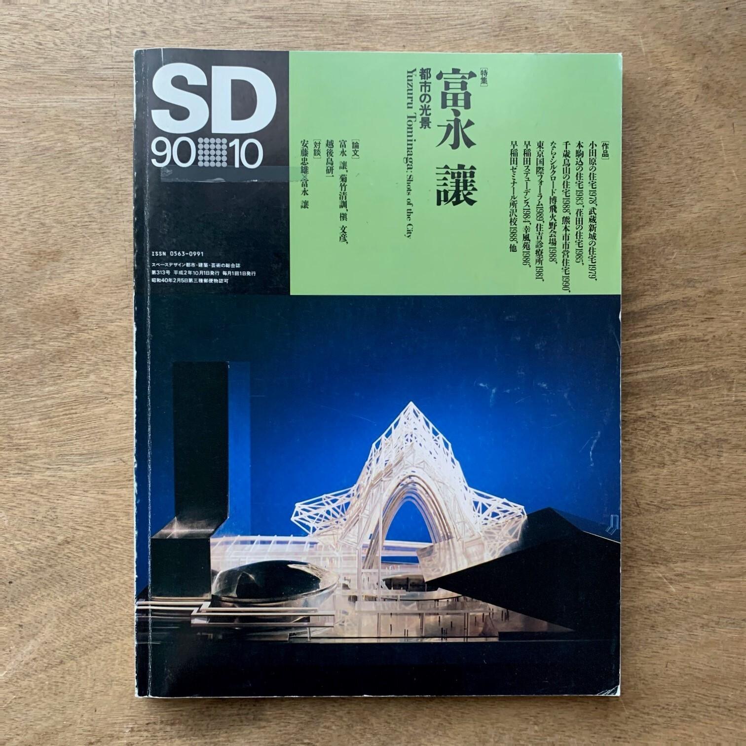 富永譲 都市の光景 / SD スペースデザイン313号