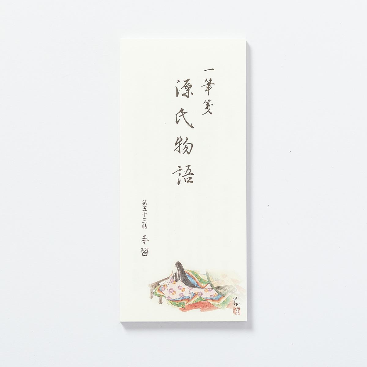 源氏物語一筆箋 第53帖「手習」