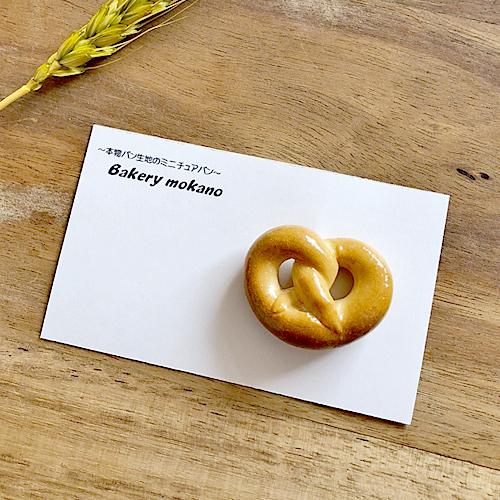 Bakery mokano  / こんがりミニチュアプレッツェル ブローチorマグネット