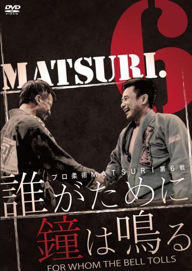 プロ柔術MATSURI第6戦「誰がために鐘は鳴る」|プロ柔術