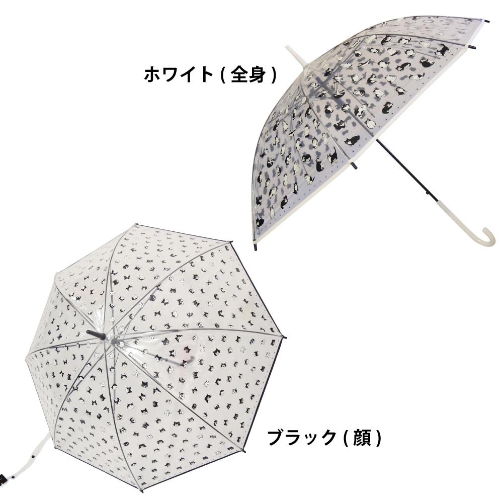 猫傘(白黒さんいらっしゃいビニール傘)全2種類
