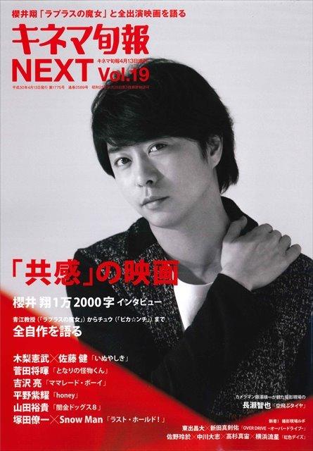 キネマ旬報増刊 キネマ旬報NEXT vol.19 櫻井翔「ラプラスの魔女」(No.1775)