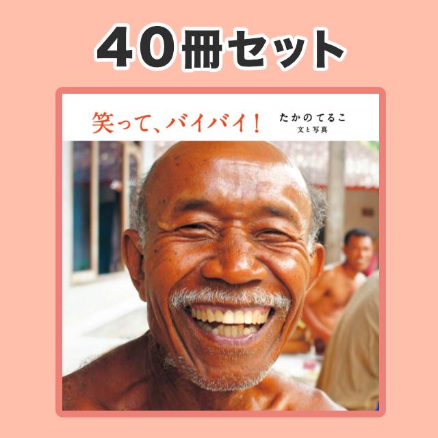 笑って、バイバイ!〈40冊セット〉税+送料込 *1冊380円の特別価格