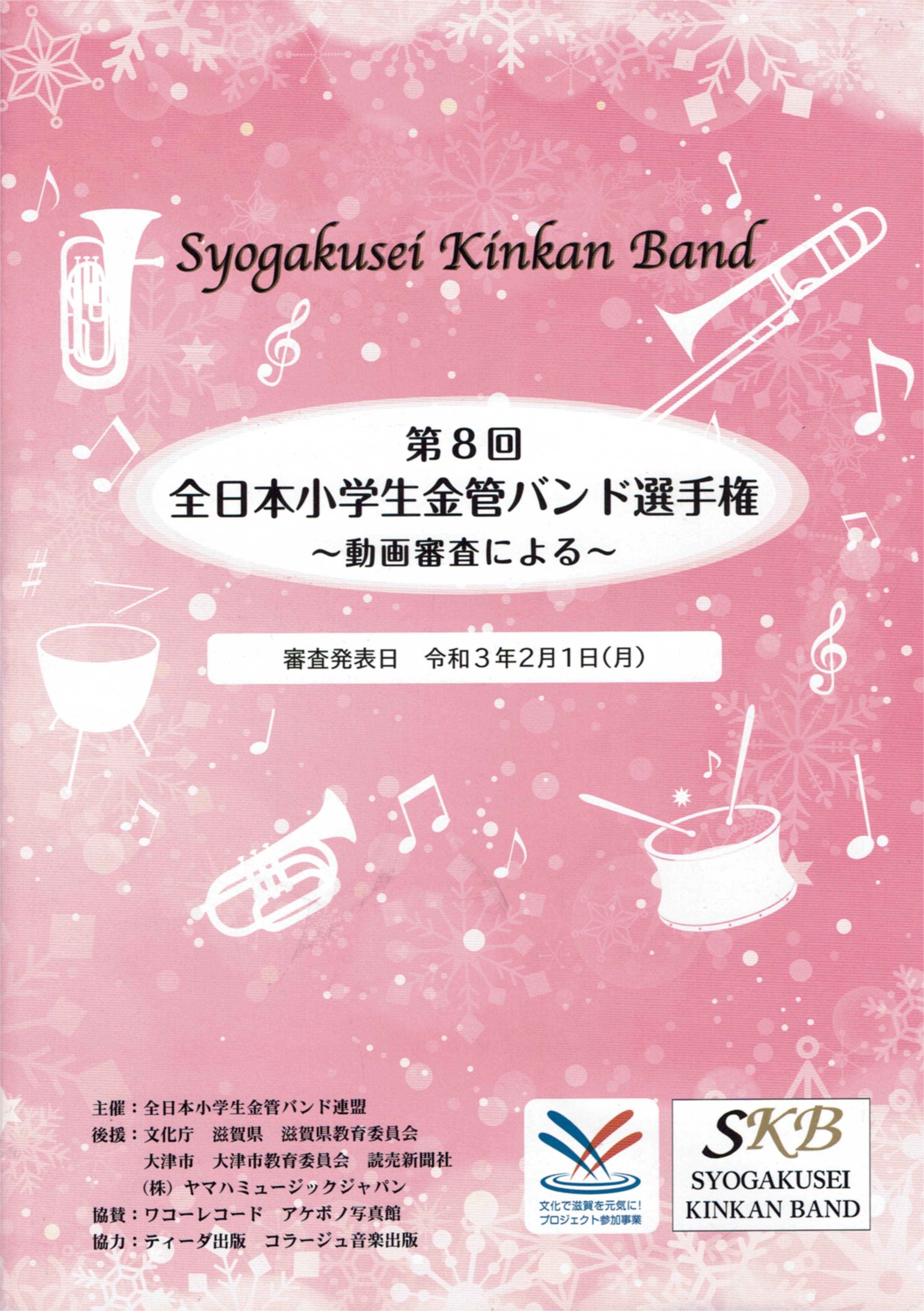 【DVD/Blu-ray】第8回全日本小学生金管バンド選手権
