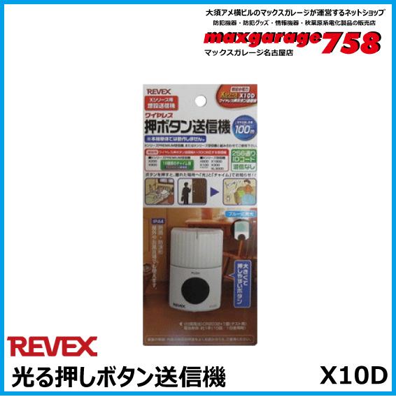 増設用押しボタン送信機   X10D