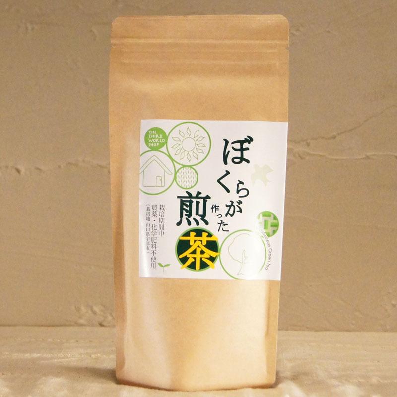 【第3世界ショップ】ぼくらが作った煎茶