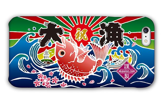 【タフケース仕様】大漁旗スマホケース(マダイ)