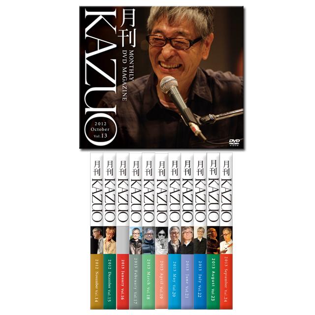 月刊KAZUO バックナンバー - 画像2