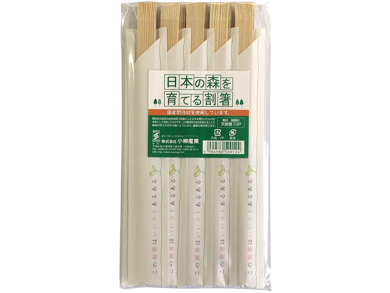 国産スギの割り箸 「日本の森を育てる割箸 杉天削10膳」 ポストIN発送対応商品
