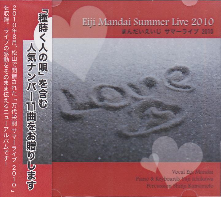 Summer Live 2010