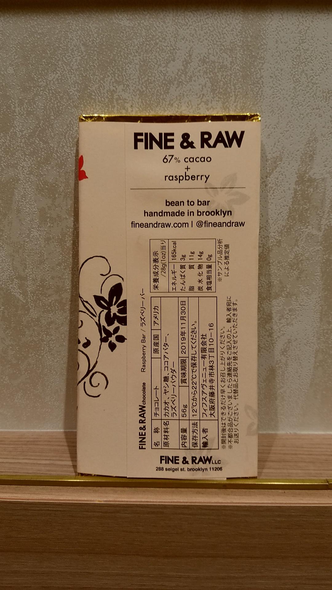 【FINE&RAW/ファインアンドロー】ラズベリー(大サイズ)